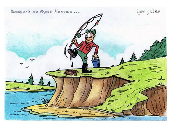 Карикатура: выходила на берег катюша, IgorHalko