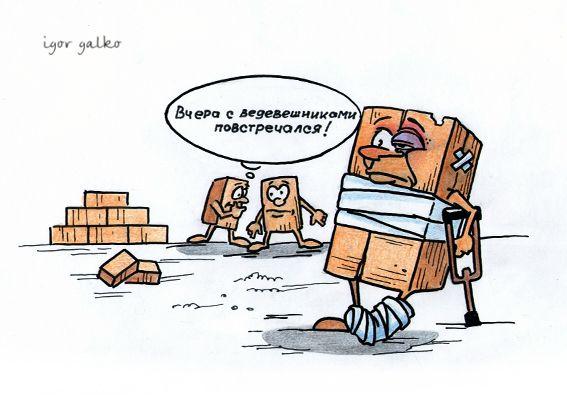 Карикатура: кирпич, IgorHalko