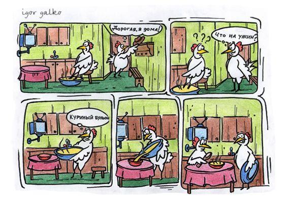 Карикатура: куриный бульон, IgorHalko