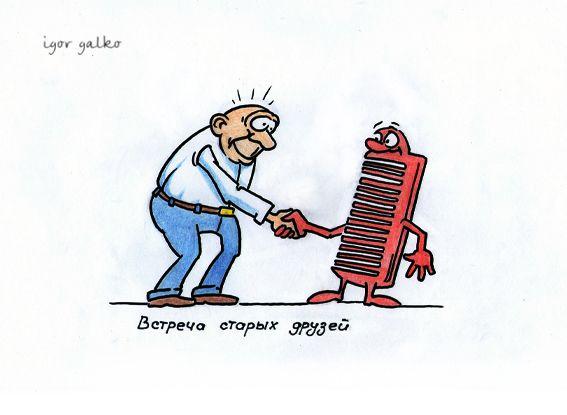Карикатура: старые друзья, IgorHalko