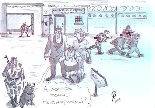 Карикатура: Лагерь, Серебряков Роман