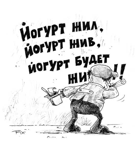 Карикатура: Живой йогурт, Дмитрий Трофимов