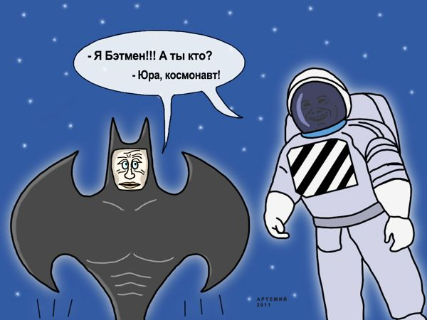 Карикатура: Бэтмен в космосе, artemij