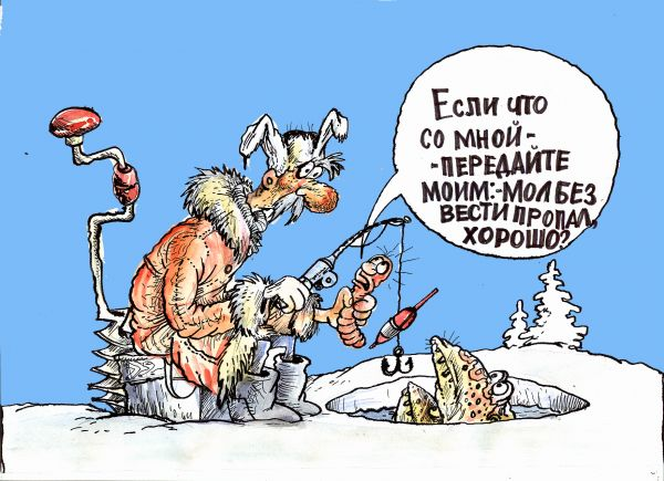 Карикатура: Без вести пропавший, Избасаров Бауржан