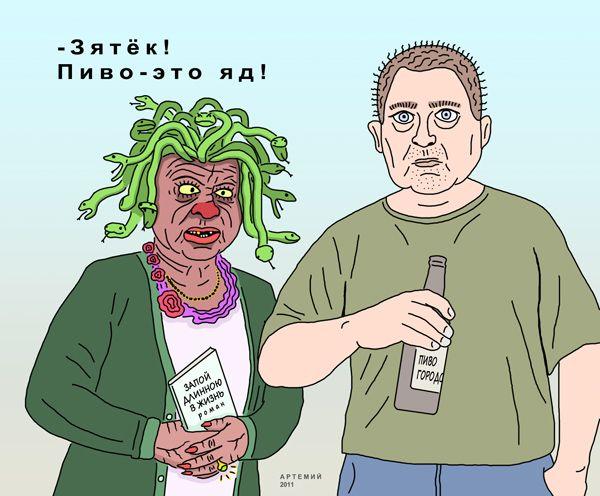 Карикатура: Моя прекрасная тёща, artemij