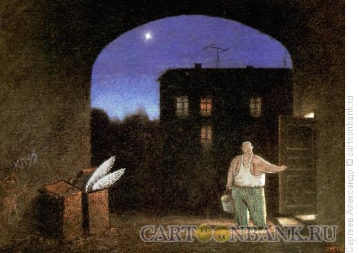 Карикатура: Мечта и крылья на помойке, Сергеев Александр