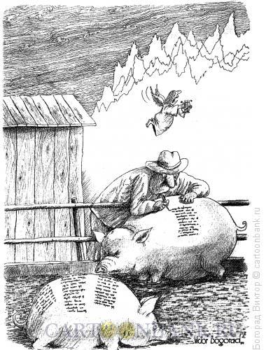 Карикатура: Свинопас-поэт, Богорад Виктор