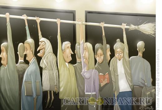 Карикатура: В метро, Попов Андрей