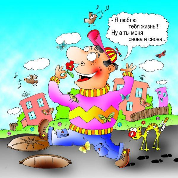 Карикатура: Я люблю тебя жизнь!, Александр Хорошевский