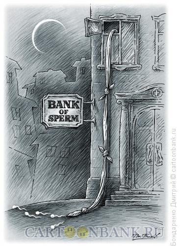 Карикатура: Побег из банка спермы, Бондаренко Дмитрий