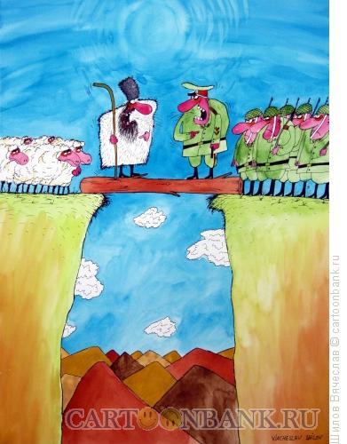 Карикатура: Овцы и войска, Шилов Вячеслав