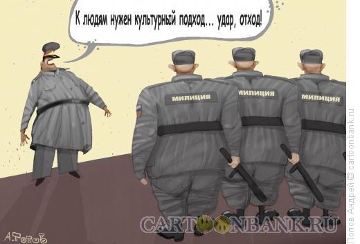 Карикатура: Полицейский подход, Попов Андрей
