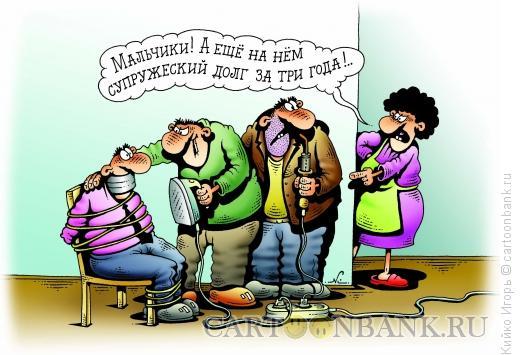 Карикатура: Супружеский долг, Кийко Игорь