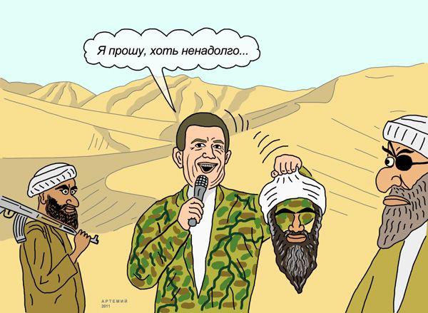 Карикатура: бен Ладен снимает свою маску, artemij