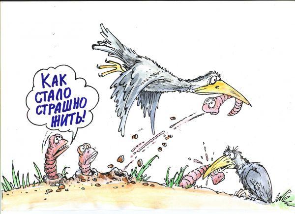 Карикатура: Страшно жить, Избасаров Бауржан