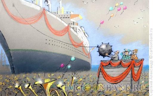 Карикатура: Спуск корабля со стапелей, Сергеев Александр