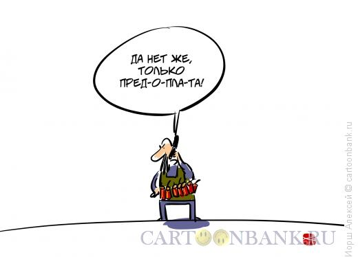 Карикатура: Предоплата, Иорш Алексей