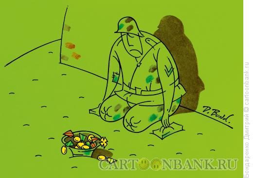 Карикатура: Нищий солдат, Бондаренко Дмитрий