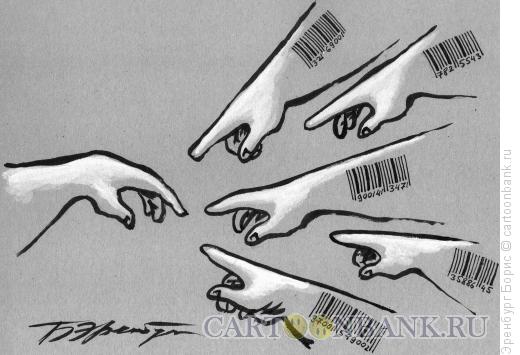Карикатура: Общество потребления, Эренбург Борис