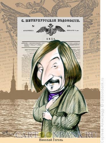 Карикатура: Гоголь Николай, журналист, Сергеев Александр