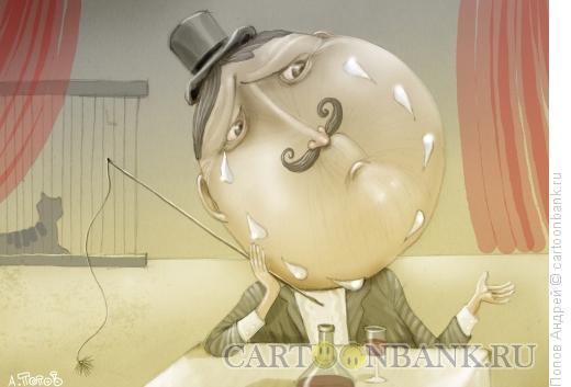 Карикатура: Слезы-2, Попов Андрей