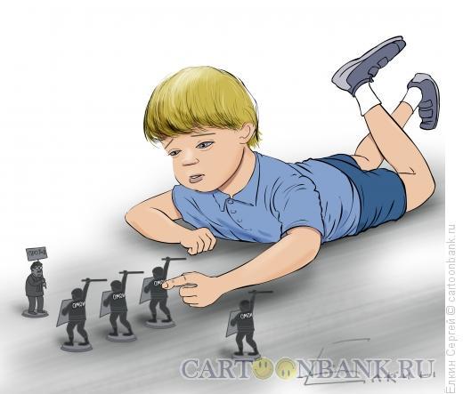 Карикатура: Омончики, Ёлкин Сергей