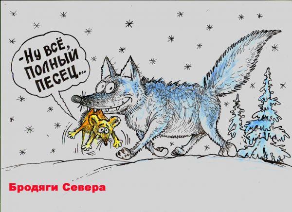 Карикатура: Бродяги севера, Избасаров Бауржан