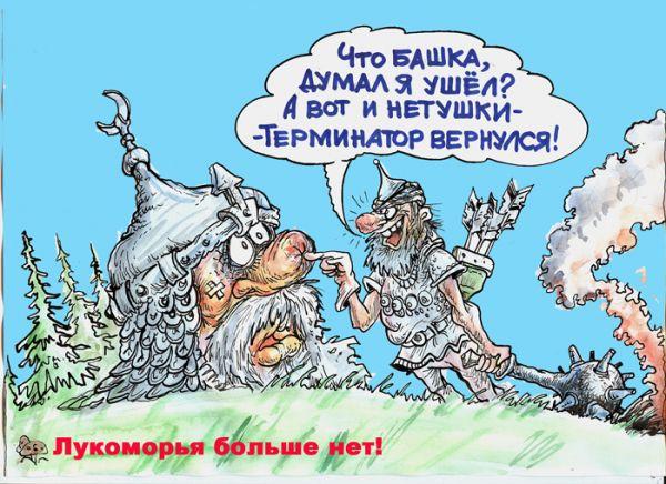 Карикатура: Лукоморья больше нет, Избасаров Бауржан