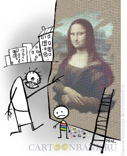 Карикатура: Мона Лиза и рисунок ребёнка, Сергеев Александр