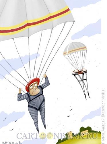 Карикатура: Прыжок с парашютом, Попов Андрей