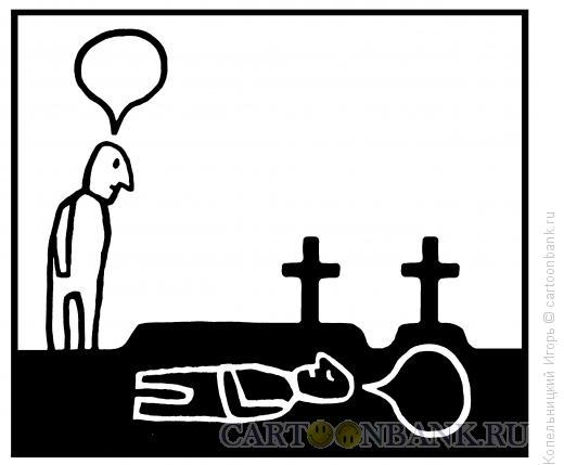 Карикатура: могила для мысли, Копельницкий Игорь