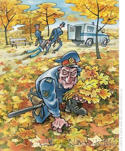 Карикатура: листопад, Осипов Евгений