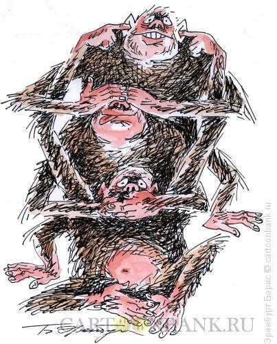 Карикатура: Три обезьяны, Эренбург Борис