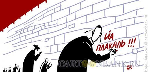 Карикатура: Йа плакаль, Иорш Алексей