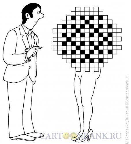 Карикатура: Любовный кроссворд, Майстренко Дмитрий