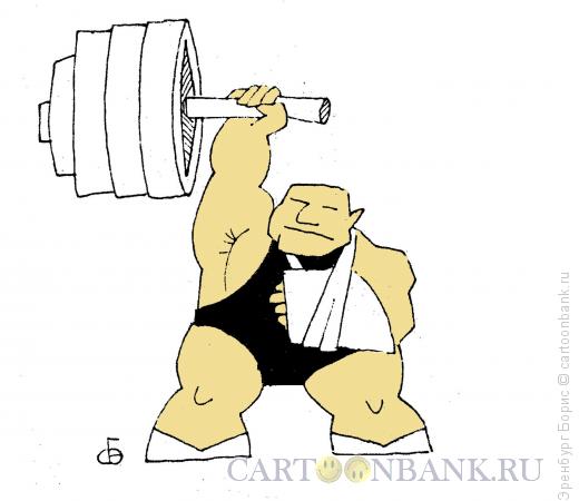 Карикатура: Штангист, Эренбург Борис
