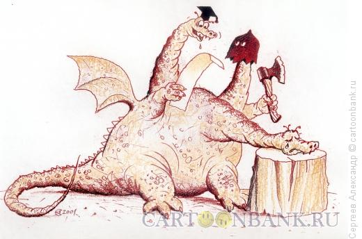 Карикатура: Приговор дракона, Сергеев Александр