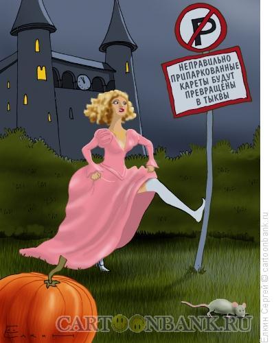 Карикатура: Проблема парковки., Ёлкин Сергей