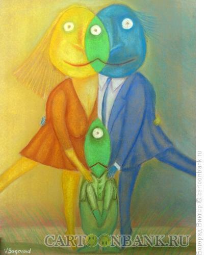Карикатура: Папа, мама и сын, Богорад Виктор