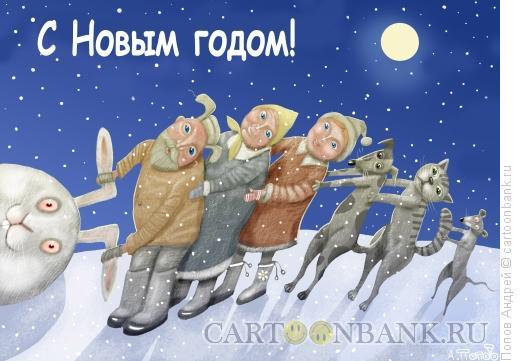 Карикатура: Новогодняя открытка, Попов Андрей