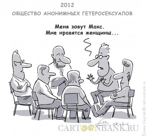 Карикатура: Гетеросексуалы., Ёлкин Сергей