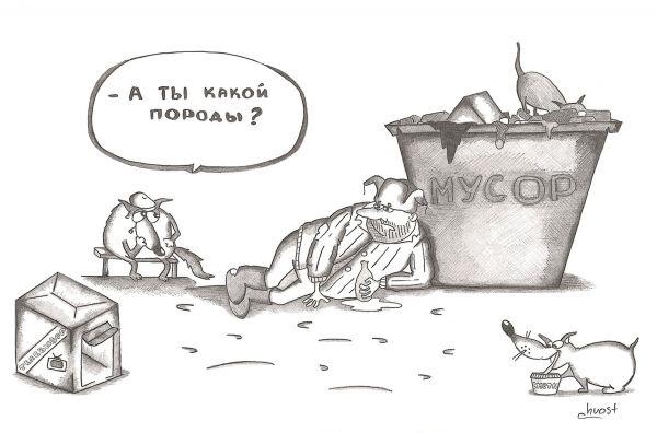 Карикатура: А ты какой породы?, Роман Васько