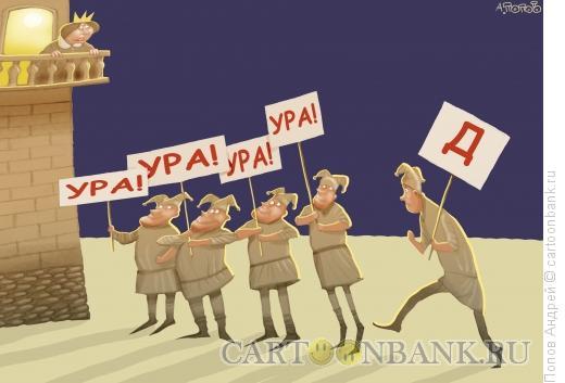 Карикатура: Оппозиционер, Попов Андрей