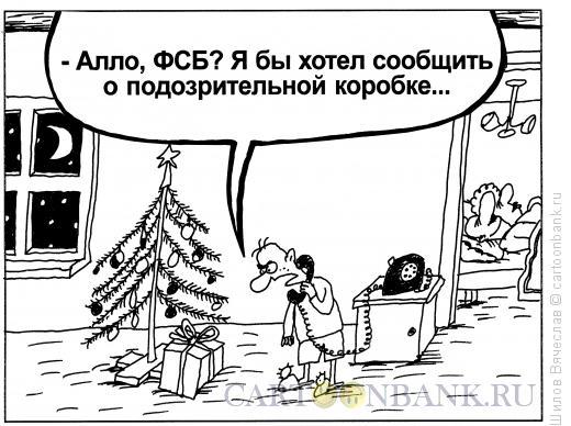 Карикатура: Подозрительный, Шилов Вячеслав