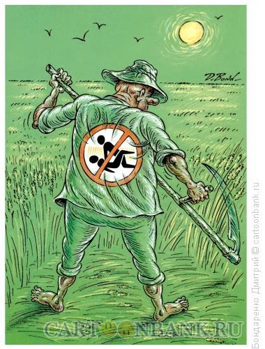 Карикатура: Косарь со знаком, Бондаренко Дмитрий