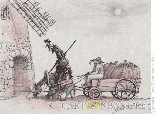 Карикатура: Дон Кихот, Дергачёв Олег