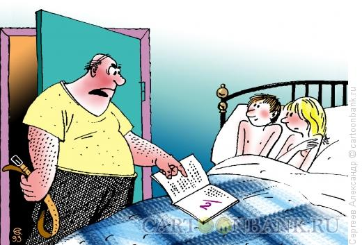 http://www.anekdot.ru/i/caricatures/normal/11/3/23/dvojka-v-dnevnike.jpg