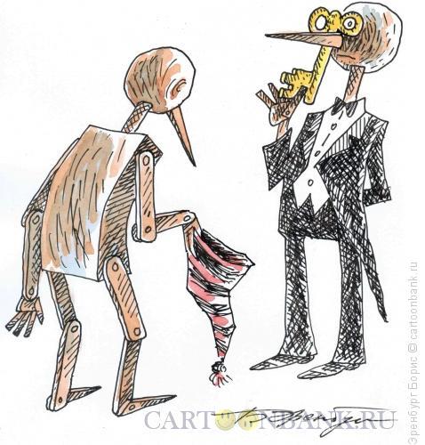 Карикатура: Золотой ключик, Эренбург Борис