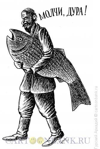 Карикатура: человек  с рыбой, Гурский Аркадий