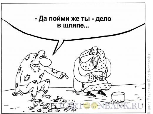 Карикатура: Дело в шляпе, Шилов Вячеслав